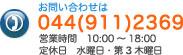 044-911-2369 営業時間10:00~18:00 定休日水曜日・第3木曜日